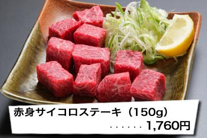 赤身サイコロステーキ
