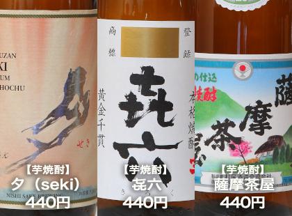 夕・㐂六・薩摩茶屋